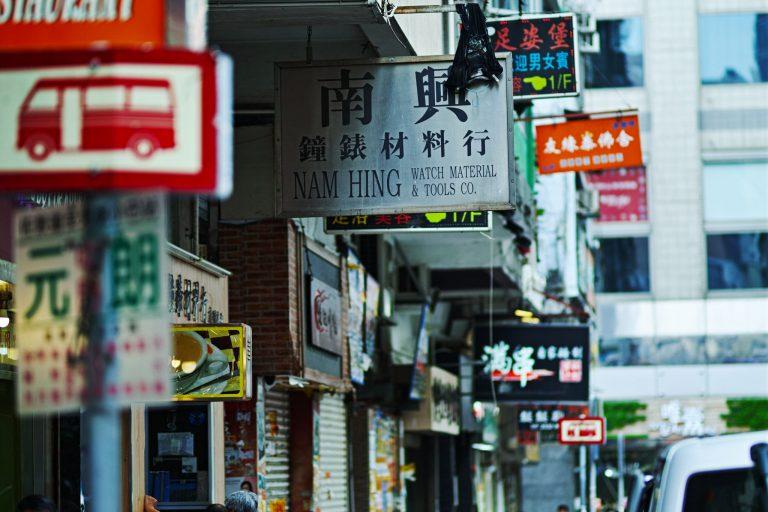 香港旅行へ